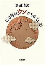 表紙: この世はウソでできている(新潮文庫) | 池田 清彦