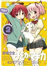 魔法少女まどか☆マギカ 4コマアンソロジーコミック (2) (まんがタイムKRコミックス)