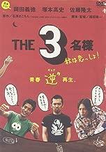 佐藤隆太x岡田義徳x塚本高史 THE 3名様 2005・秋は恋っしょ! [DVD]