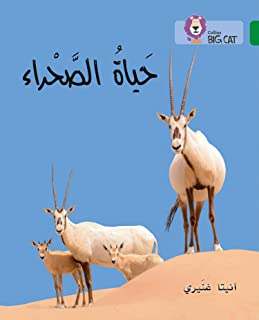 The Life of the Desert: Level 15 (Collins Big Cat Arabic Reading Programme)