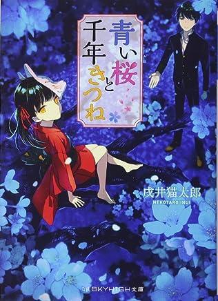 青い桜と千年きつね (SKYHIGH文庫)