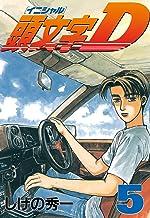 表紙: 頭文字D(5) (ヤングマガジンコミックス) | しげの秀一