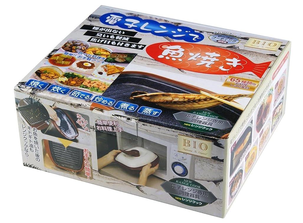 震え中にコントロールNEWレンジクック レンジで魚焼 電子レンジ調理器