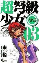 表紙: 超弩級少女4946(3) (少年サンデーコミックス) | 東毅