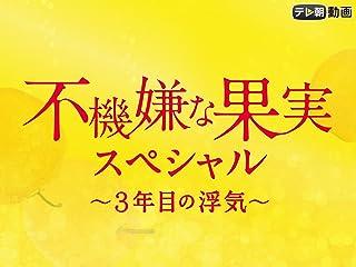 不機嫌な果実スペシャル〜3年目の浮気〜