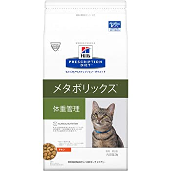 【療法食】 プリスクリプション・ダイエット キャットフード メタボリックス チキン 2kg