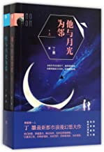 He Neighbors with Moonlight (2 Volumes) (Chinese Edition)