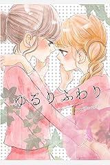 ゆるりふわり(百合同人誌/36P/英語翻訳付き) Kindle版