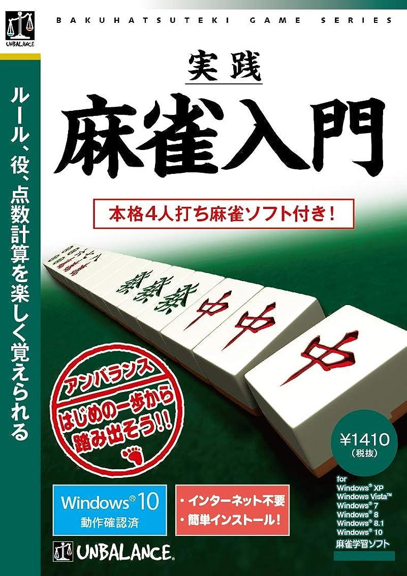 駐地タックル目覚める爆発的1480シリーズ ベストセレクション 実践麻雀入門