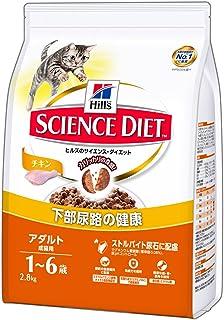 ヒルズのサイエンス・ダイエット キャットフード アダルト 1歳以上 成猫用 チキン 2.8kg