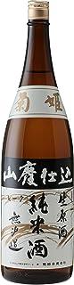 菊姫 山廃純米無濾過生原酒 1800ml
