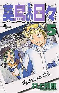 美鳥の日々(5) (少年サンデーコミックス)