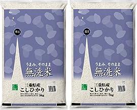 【令和元年産】三重県産 無洗米 コシヒカリ 10kg (5kg×2袋) 【ハーベストシーズン】【精米】 【HARVEST SEASON】