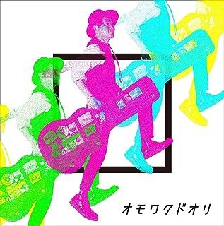 【Amazon.co.jp限定】オモワクドオリ(特典:メガジャケ付)