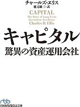 表紙: キャピタル 驚異の資産運用会社 (日本経済新聞出版) | チャールズ・エリス