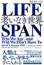 表紙: LIFESPAN(ライフスパン)―老いなき世界   デビッド・A・シンクレア