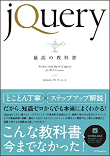 jQuery最高の教科書