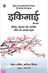 Ikigai (Hindi) Art of staying Young.. while growing Old दीर्घायु, तंदुरुस्त और आनंदित जीवन का जापानी रहस्य (Hindi Edition) Kindle Edition