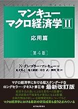表紙: マンキュー マクロ経済学Ⅱ 応用篇(第4版) | N・グレゴリー・マンキュー
