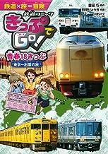きっぷでGo! 青春18きっぷ 東京~出雲の旅 (鉄道コミック)