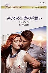 かりそめの妻の片思い (ハーレクイン・ロマンス) Kindle版