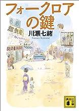 表紙: フォークロアの鍵 (講談社文庫) | 川瀬七緒