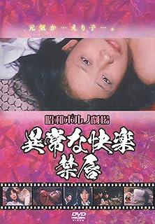 昭和ポルノ劇場 異常な快楽 禁唇 [DVD]