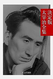 決定版 太宰治全集 近代日本文学電子叢書