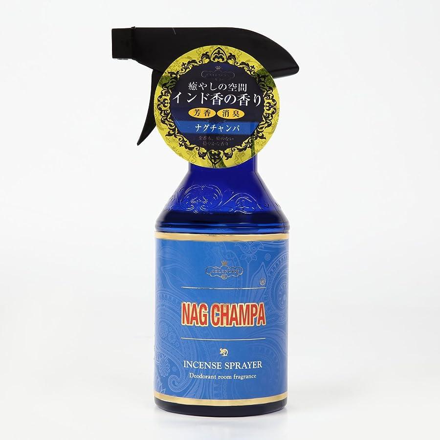 反響するねじれカウンターパートお香の香りの芳香剤 セレンスフレグランスルームスプレー ナグチャンパ