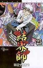 表紙: 結界師(25) (少年サンデーコミックス)   田辺イエロウ