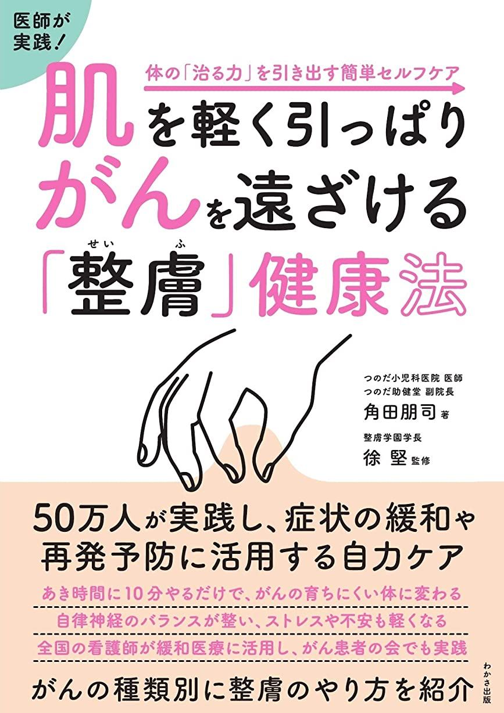 複製する無知おもしろい肌を軽く引っぱり がんを遠ざける「整膚」健康法(わかさカラダネBooks) (WAKASA PUB)