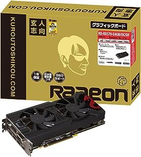 玄人志向 ビデオカード Radeon RX570搭載 デュアルファンモデルRD-RX570-E4GB/OC/DF