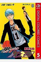 黒子のバスケ カラー版 5 (ジャンプコミックスDIGITAL) Kindle版