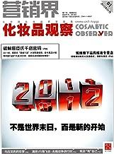 营销界化妆品观察 月刊 2012年01期