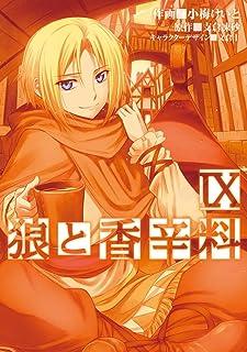 狼と香辛料(9) (電撃コミックス)