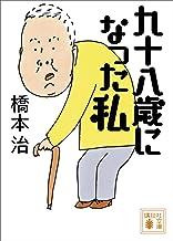 表紙: 九十八歳になった私 (講談社文庫) | 橋本治