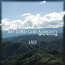 My Lord God Almighty (Eng Ver.)