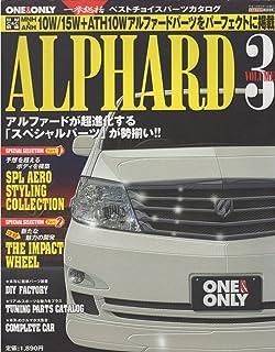 アルファード (Vol.3) (Cartop mook―One & only)