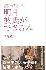 読むだけで明日彼氏ができる本: なぜ森三中の大島美幸も結婚できたのか? Kindle版