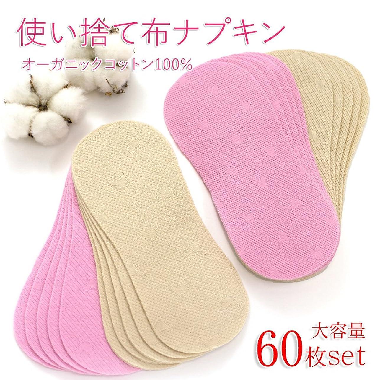 伝染病アーサーコナンドイル金属オーガニックコットン100%使い捨て布ナプキン 大容量60枚入り (さらふわニット:ピンク)