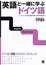 表紙: 英語と一緒に学ぶドイツ語 | 宍戸里佳