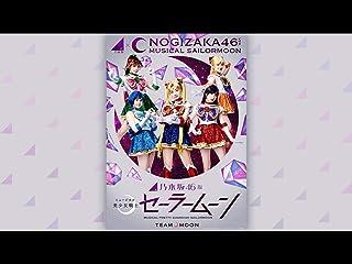 乃木坂46版 ミュージカル「美少女戦士セーラームーン」【Team MOON】(dアニメストア)