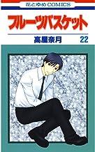 表紙: フルーツバスケット 22 (花とゆめコミックス) | 高屋奈月