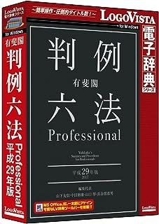 有斐閣判例六法 Professional 平成29年版
