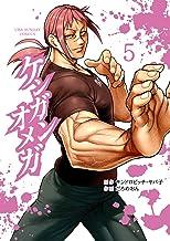 表紙: ケンガンオメガ(5) (裏少年サンデーコミックス) | だろめおん