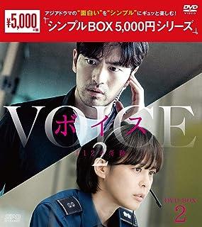 ボイス2~112の奇跡~ DVD-BOX2 <シンプルBOX 5,000円シリーズ>
