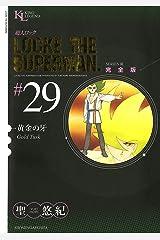 超人ロック 完全版 (29)黄金の牙 Kindle版