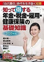 表紙: 2020年版 知って得する 年金・税金・雇用・健康保険の基礎知識: 「自己責任」時代を生き抜く知恵 | 渡辺 峰男
