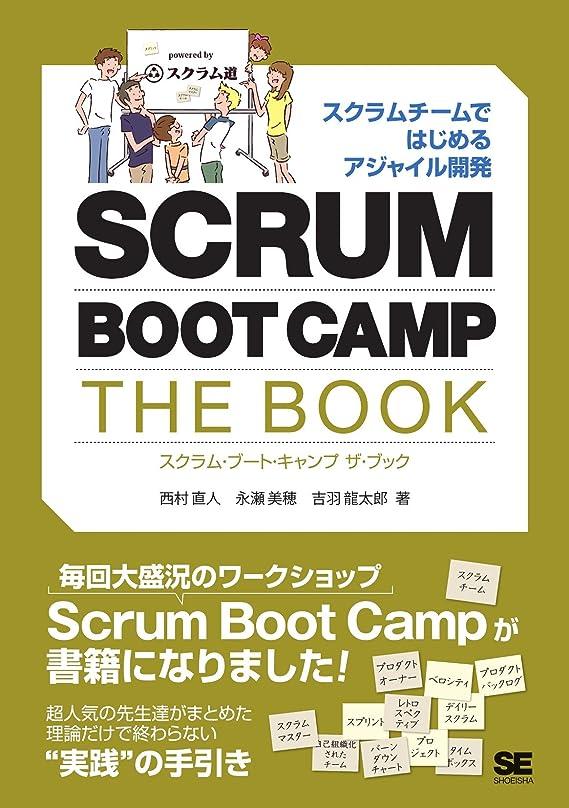 オリエンタル小説家慣性SCRUM BOOT CAMP THE BOOK