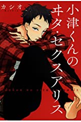 小津くんのヰタ・セクスアリス (B's-LOVEY COMICS) Kindle版